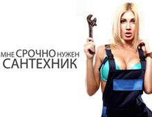 kstovo.v-sa.ru Статьи на тему: услуги сантехников в Кстове